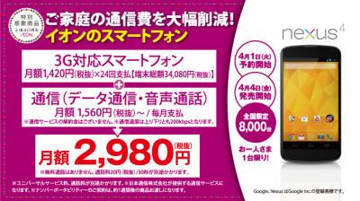 bnr_smartphone_l