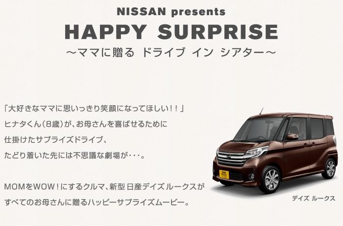 20140412-nissan1