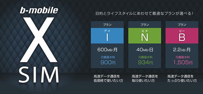 b-mobile-x-sim-main