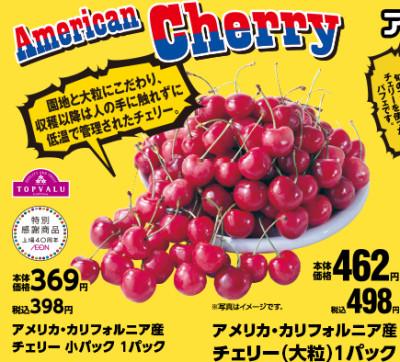 img-cherry