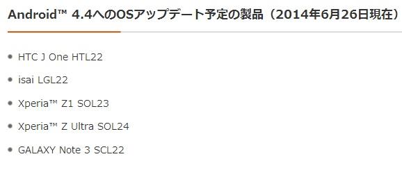 20140627-au4.4