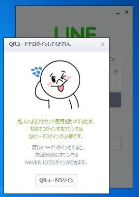 20140708-line1