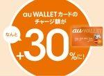 20140825-au-wallet0