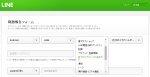 20140811-line1