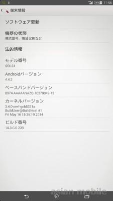 20140806-xperia-z-ultra3