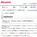 iPhone6-reserve1
