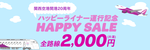 img_20140905_specialhappysale_jp