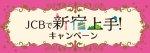 c14_037jcb_shinjuku_title