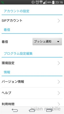 Screenshot_2014-09-08-23-16-43