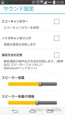 Screenshot_2014-09-08-23-20-32