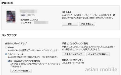 iOS8-4