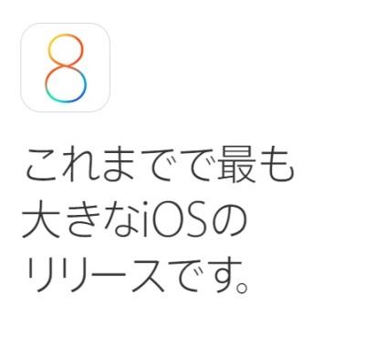 iOS8-400x380