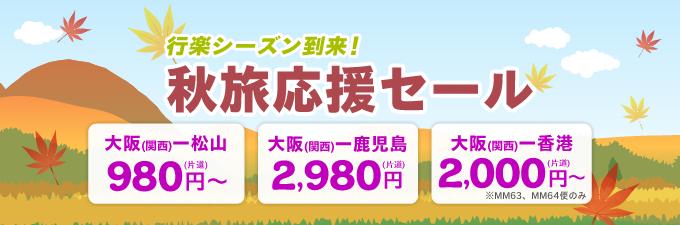 img_20140918_fallingfares_sale_jp