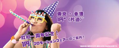 10-10-outstation-Banner-Tokyo