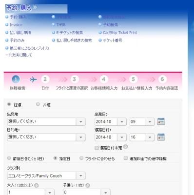 20141009-china-air3