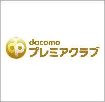 docomo-premium-200029_i