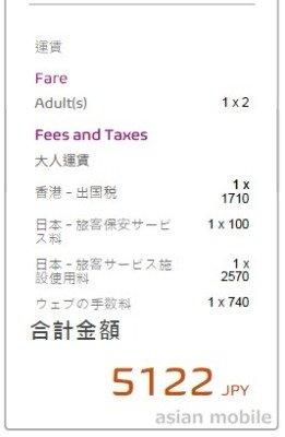 hkexpress20141026a