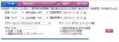20141009-china-air4