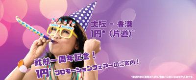 16-10-outstation-Banner-Osaka12349877687436457234
