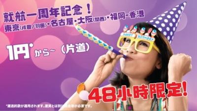hkexpress20141026