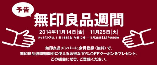 ryohinsyukan_141110_news