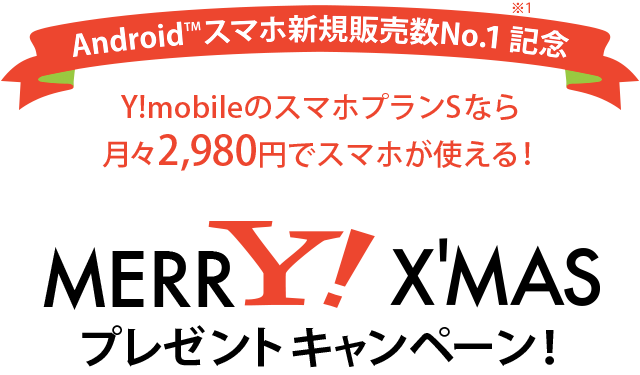 y-mobile2
