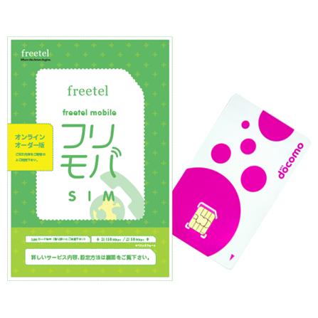 freetel-item_url_2