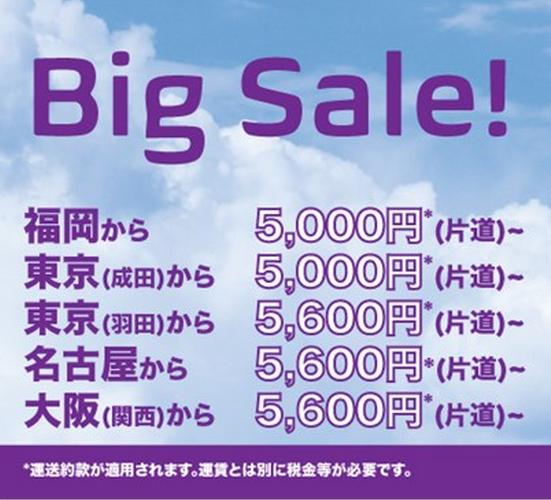 hkexpress-5000