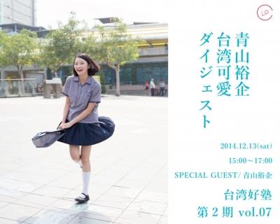 aoyama_taiwan