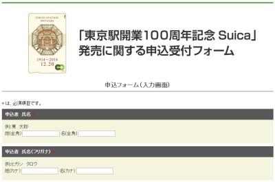 jr-suica100-2
