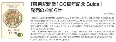 jr-suica100