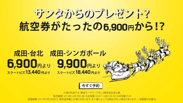scoot-jp pre-xmas_homepage banner