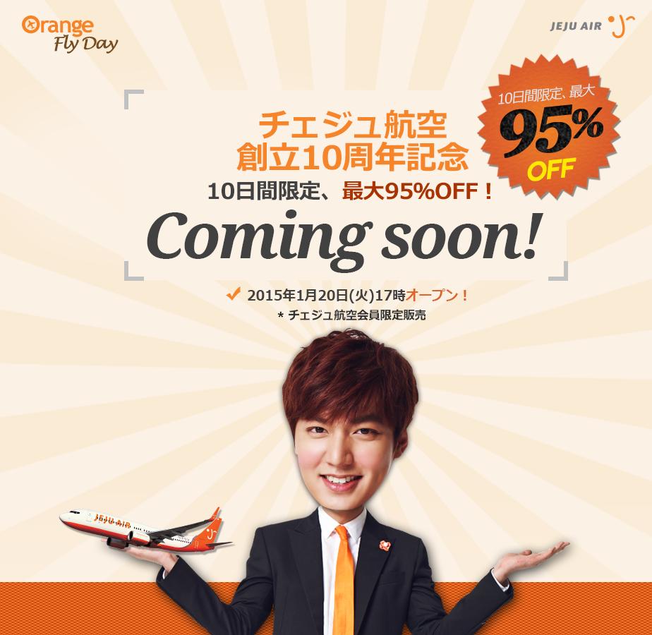 OrangeFlyday_JP_opening2015