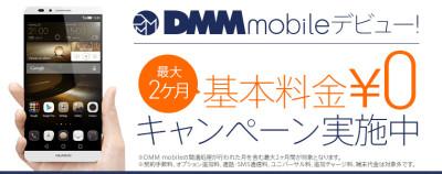 dmm-bnr_01