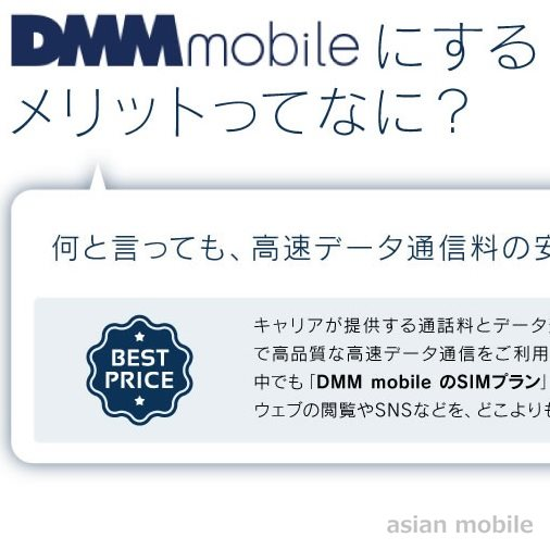 dmm-mobile2
