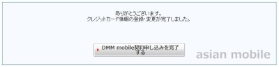 dmm-mobile-7