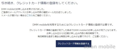 dmm-mobile-6