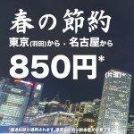 hkexpress-16-03-Banner-JP