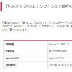 y-mobile-nexus5-android5.1