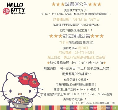 HELLO-KITTY-Shabu-Shabu