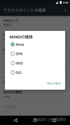 Nexus5-LTE-MVNO-20150324060430