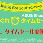 asus-timesale