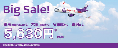 hkexpress-24-3_mega_exjp