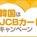 JCB-c14_076wifi_arex_title
