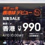 jetstart-hongkong1