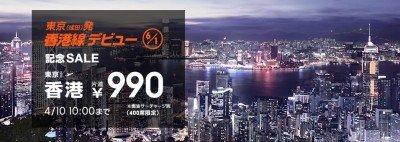 jetstart-hongkong2