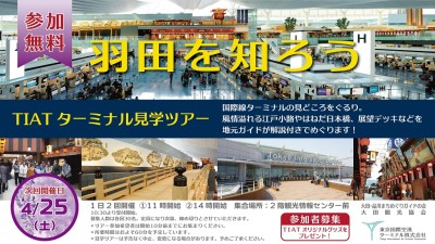 haneda-event20150425