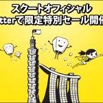 promo_20150514_jp_twitter_promopage