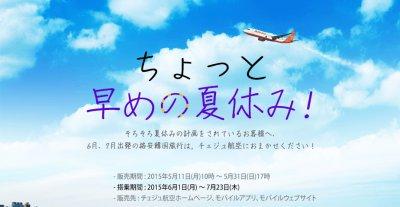 JP_inb_20150511(summer)_02