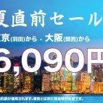 05-06-Banner-exJapan_0